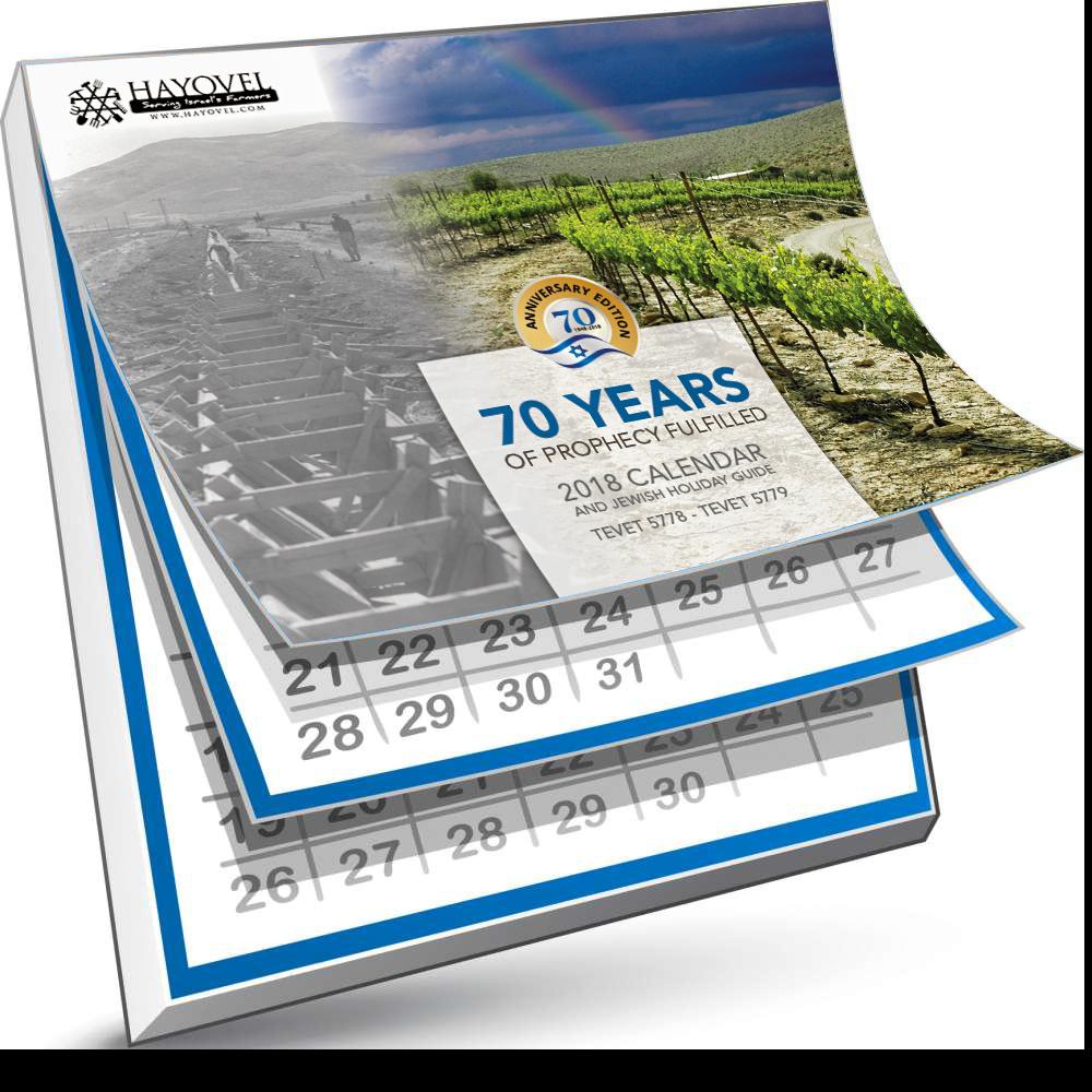 HaYovel 2018 Israel Calendar On Sale Now - HaYovel